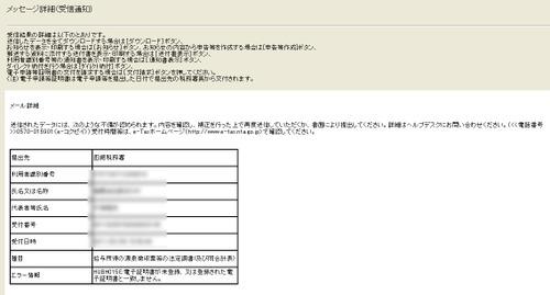20110210etax_message00a_4