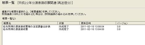20110210etax_message06_2