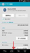 Screenshot_20160301171023_a