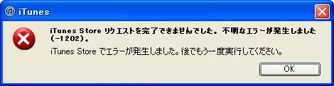 20101009error01_2