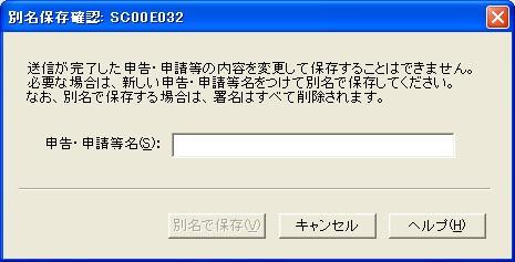 20110210etax_message02_2