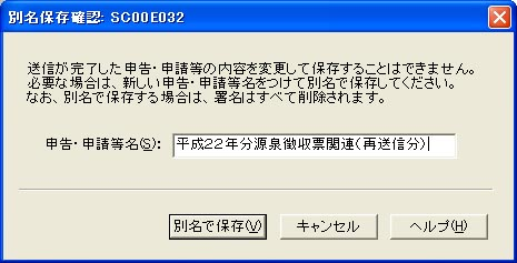 20110210etax_message03_2